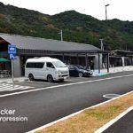 道の駅たいじ/和歌山県・太地町