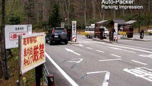 車中泊禁止の「あかんだな駐車場」は、奥飛騨温泉郷の恥
