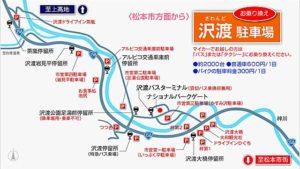 上高地行きのベスト車中泊スポット  沢渡・松本市営第2(第3)駐車場 2018年4月更新