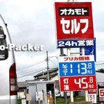 北海道・車中泊旅デビューガイド【実践編3】/北海道旅におけるガソリン給油の原則