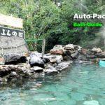 十勝岳の麓にわく無料の混浴露天風呂 吹上露天の湯