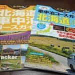 「北海道・車中泊コースガイド」と「クルマで旅する北海道」の違い
