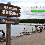 屈斜路湖の「砂湯」は、車中泊もできる人気レジャースポット
