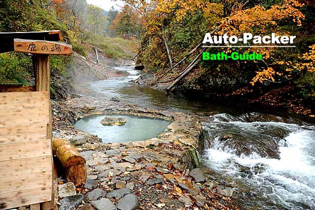 秘境と呼ばれる然別峡に湧く無料の混浴露天風呂「鹿の湯」は、まさしく秘湯だ、
