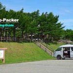 車中泊ができる稚内の無料キャンプ場 稚内森林公園キャンプ場