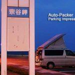 日本最北の車中泊スポット 宗谷岬無料駐車場