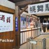 北海道の旅を、よりいっそう面白くしてくれるのは「ドラマと映画」