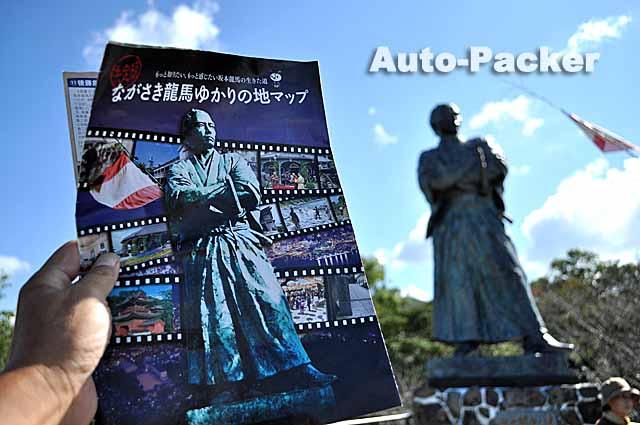 長崎に残る、坂本龍馬ゆかりの地