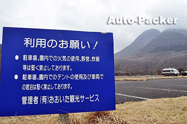 車中泊禁止