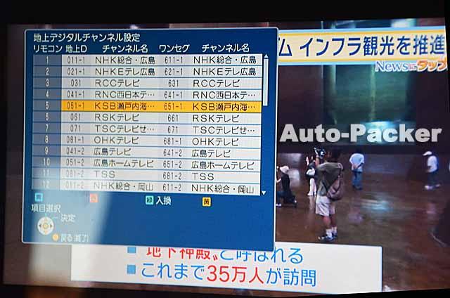 ポータブル・フルセグテレビ DMP-BV300
