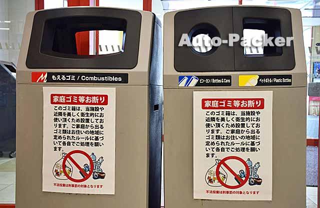 道の駅のゴミ箱