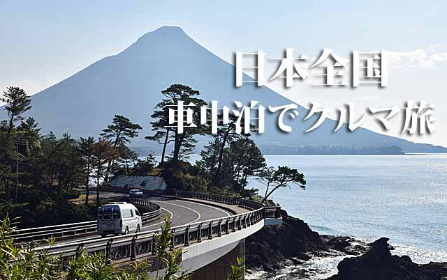 日本全国 車中泊