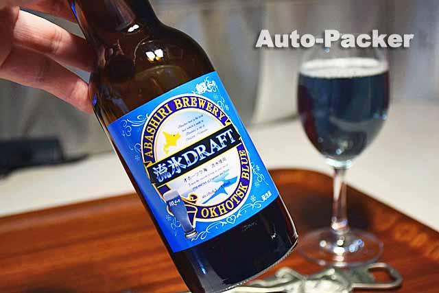 網走流氷クラフトビール