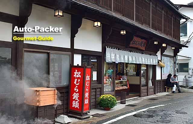 草津温泉のおいしいお店をまとめて紹介