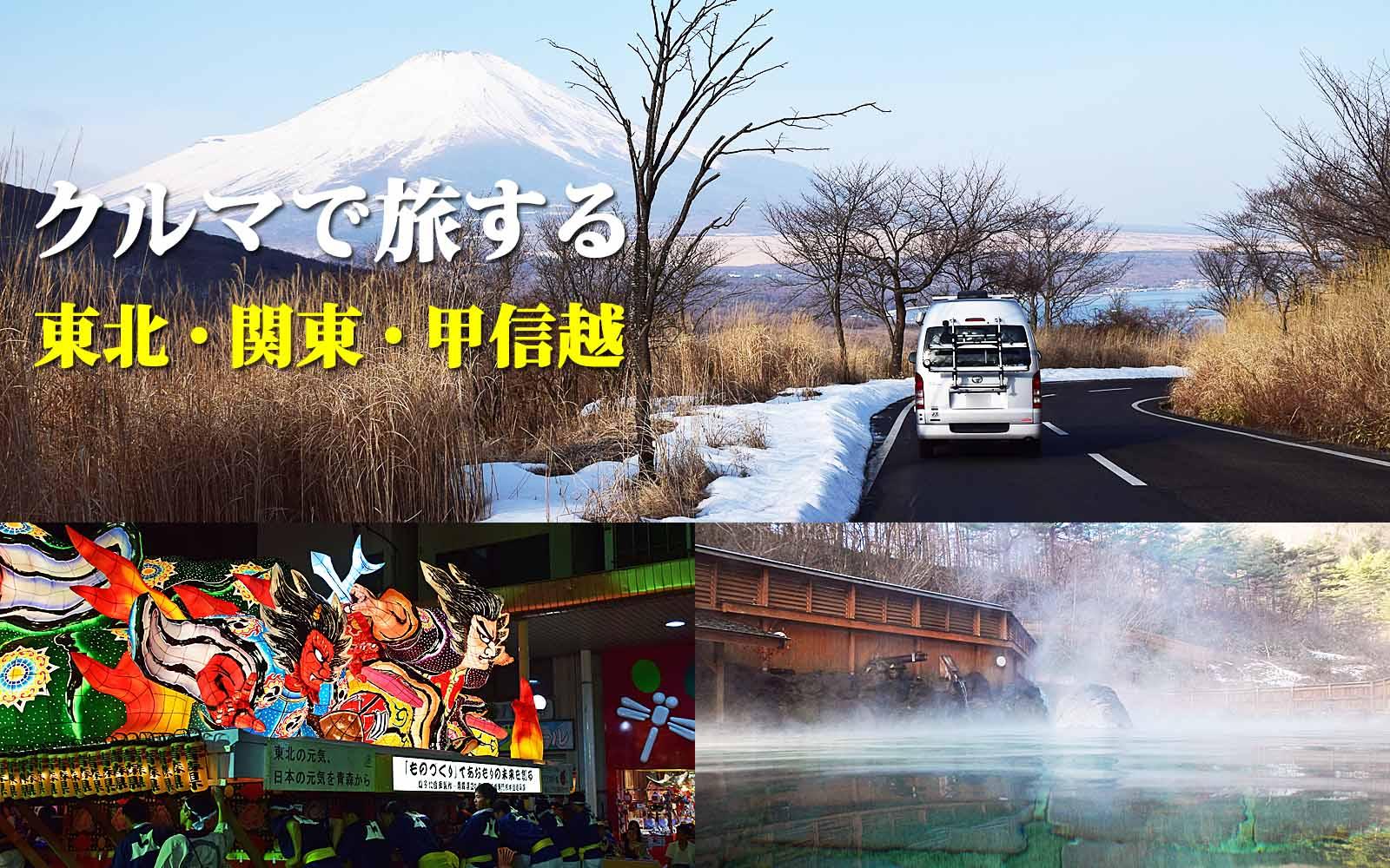 車中泊&クルマ旅ガイド<東北・関東・甲信越地方編>
