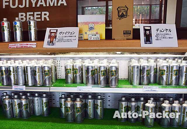 富士山ビール