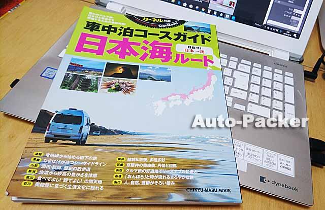 車中泊コースガイド 日本一周日本海ルート