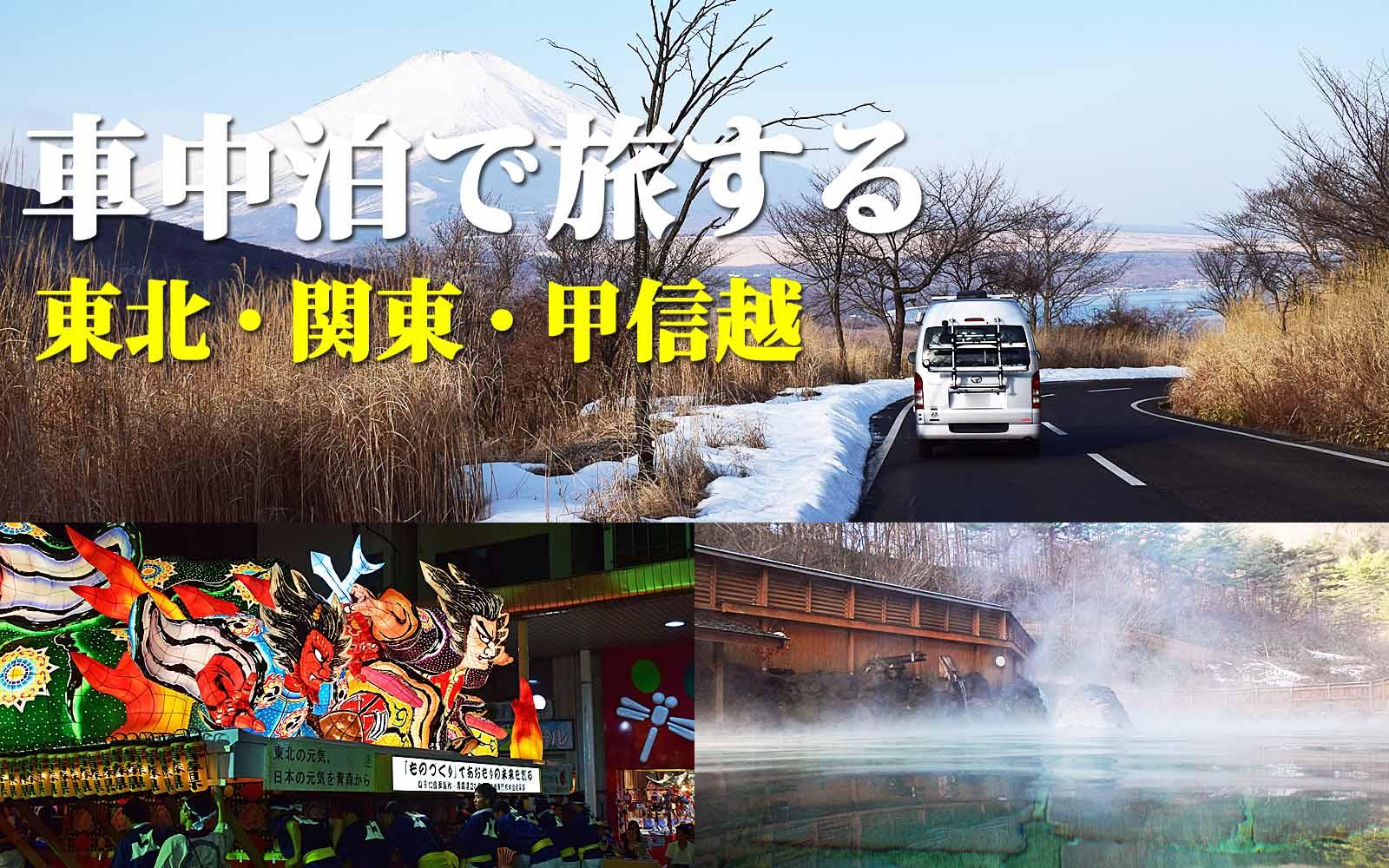 東北・関東・甲信越 車中泊旅行ガイドの決定版!