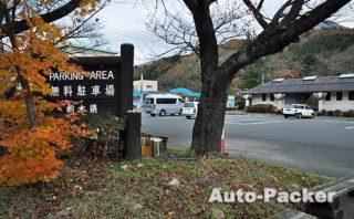 塩原温泉郷 無料駐車場