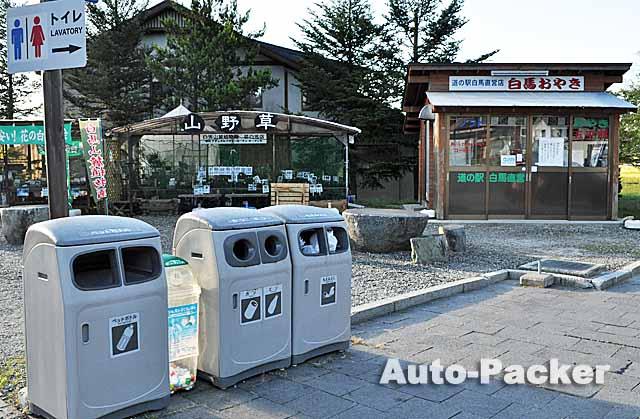 甲信越地方のゴミ箱がある道の駅