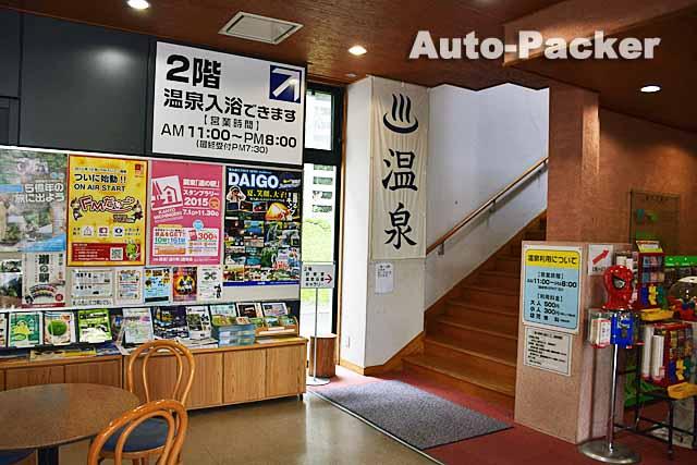 茨城県の道の駅