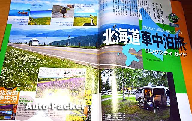 北海道・車中泊旅ロングステイガイド