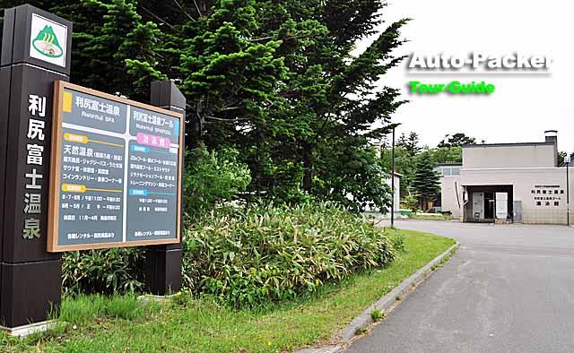 利尻島の車中泊に便利な日帰り温泉 2選まとめ
