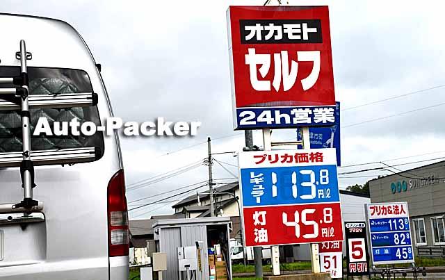 北海道・車中泊旅デビューガイド【実践編2】/北海道旅におけるガソリン給油の原則