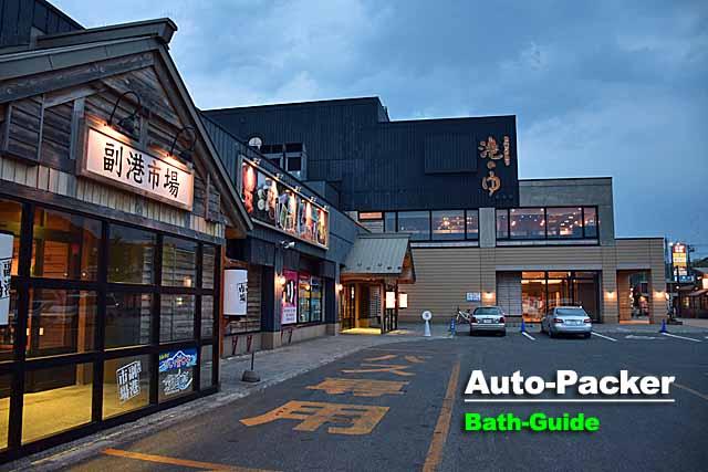 道の駅わっかないの近くにある日帰り温泉、 稚内天然温泉「港のゆ」
