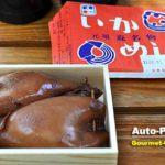 森駅のいかめし(阿部商店)は、生イカに生米を詰めて甘辛く炊き上げた人気の駅弁だ。