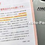 北海道の「車中泊環境破壊」は、今が過渡期