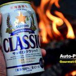 北海道限定の麦芽100%ビール。今はさらに「季節限定」の製品も発売されている。