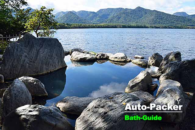 屈斜路湖畔の無料温泉「コタン温泉露天風呂」