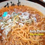「すみれ」のスパイシーでコクのある味噌ラーメンは、パンチの効いたいかにも北海道らしい味わいだ。