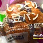 豆パンは北海道のポピュラーな菓子パンだが、セイコマートの豆パンはとりわけ甘くて美味しい。