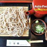 幌加内と並ぶ北海道の蕎麦処 新得そばの館(そばレストラン玄穣)