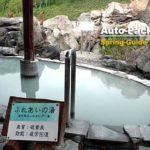 ニセコ湯本温泉の源泉・大湯沼の脇に建つ日帰り温泉施設 「雪秩父」