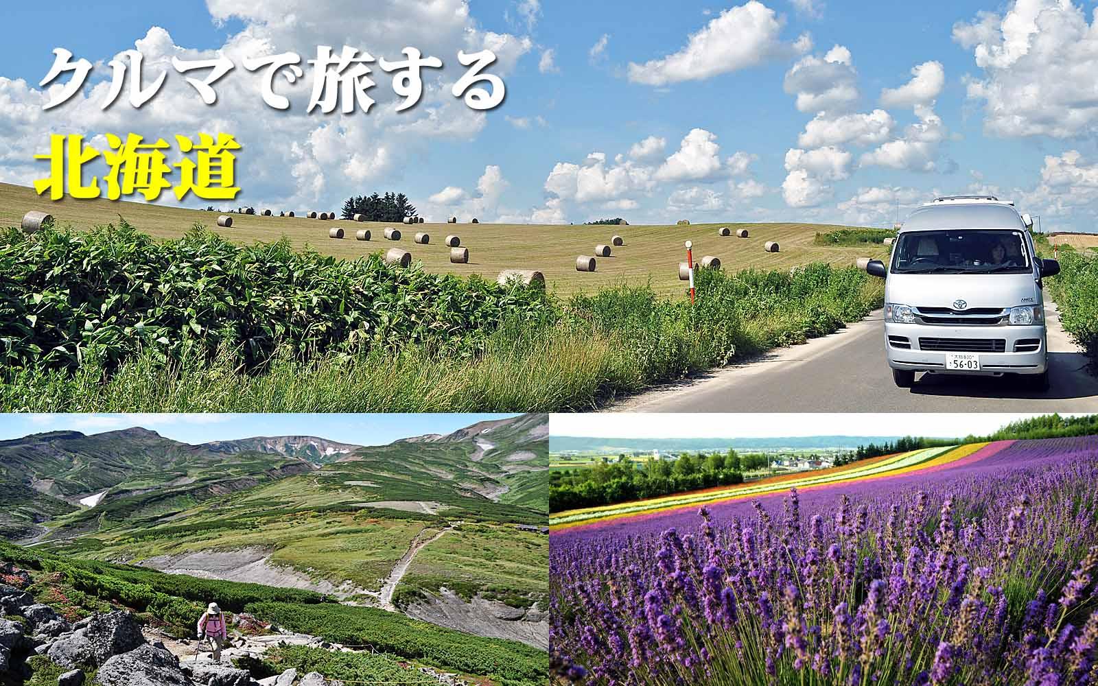 北海道 車中泊旅行ガイド
