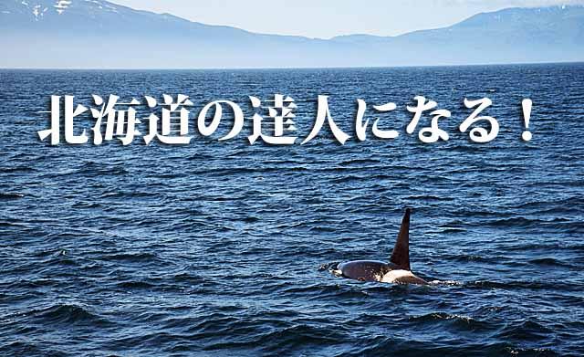 北海道の達人