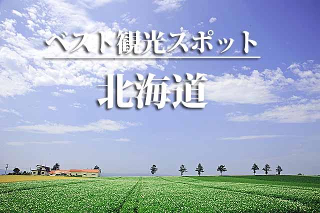 北海道 車中泊