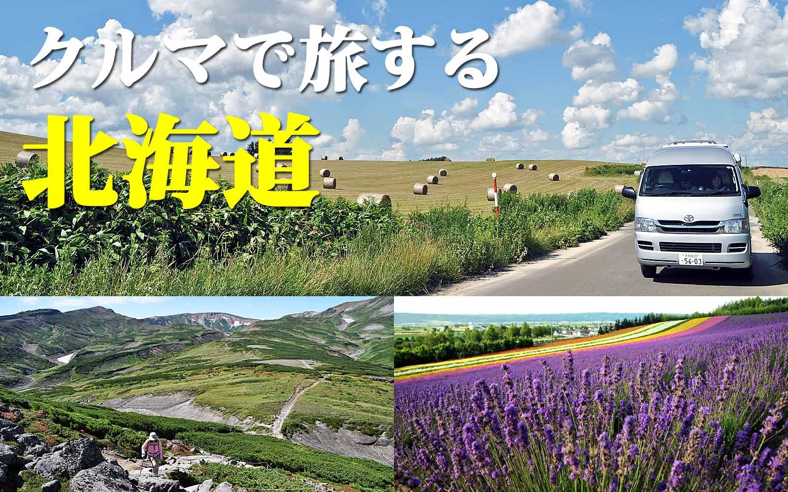 北海道 車中泊旅行ガイドの決定版!