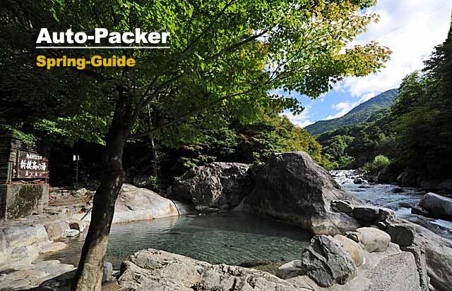 個人旅行客が知りたい、奥飛騨温泉郷の概要