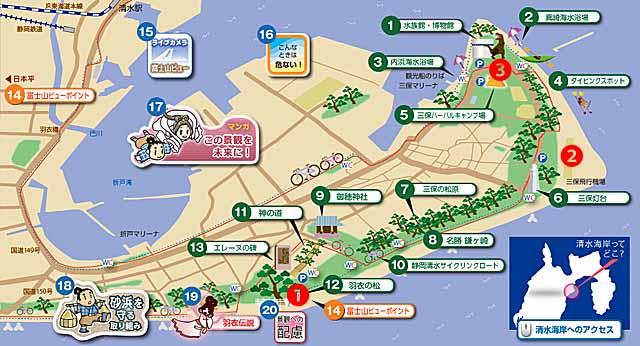 三保松原マップ