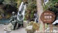 河津桜まつり会場界隈のお勧め温泉&観光スポット