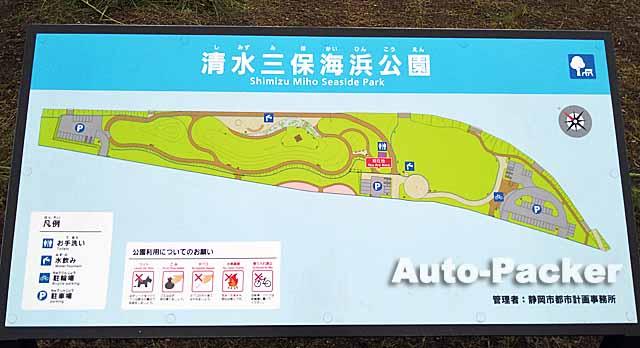 清水三保海浜公園