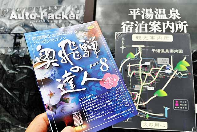 奥飛騨温泉郷 全記事リスト