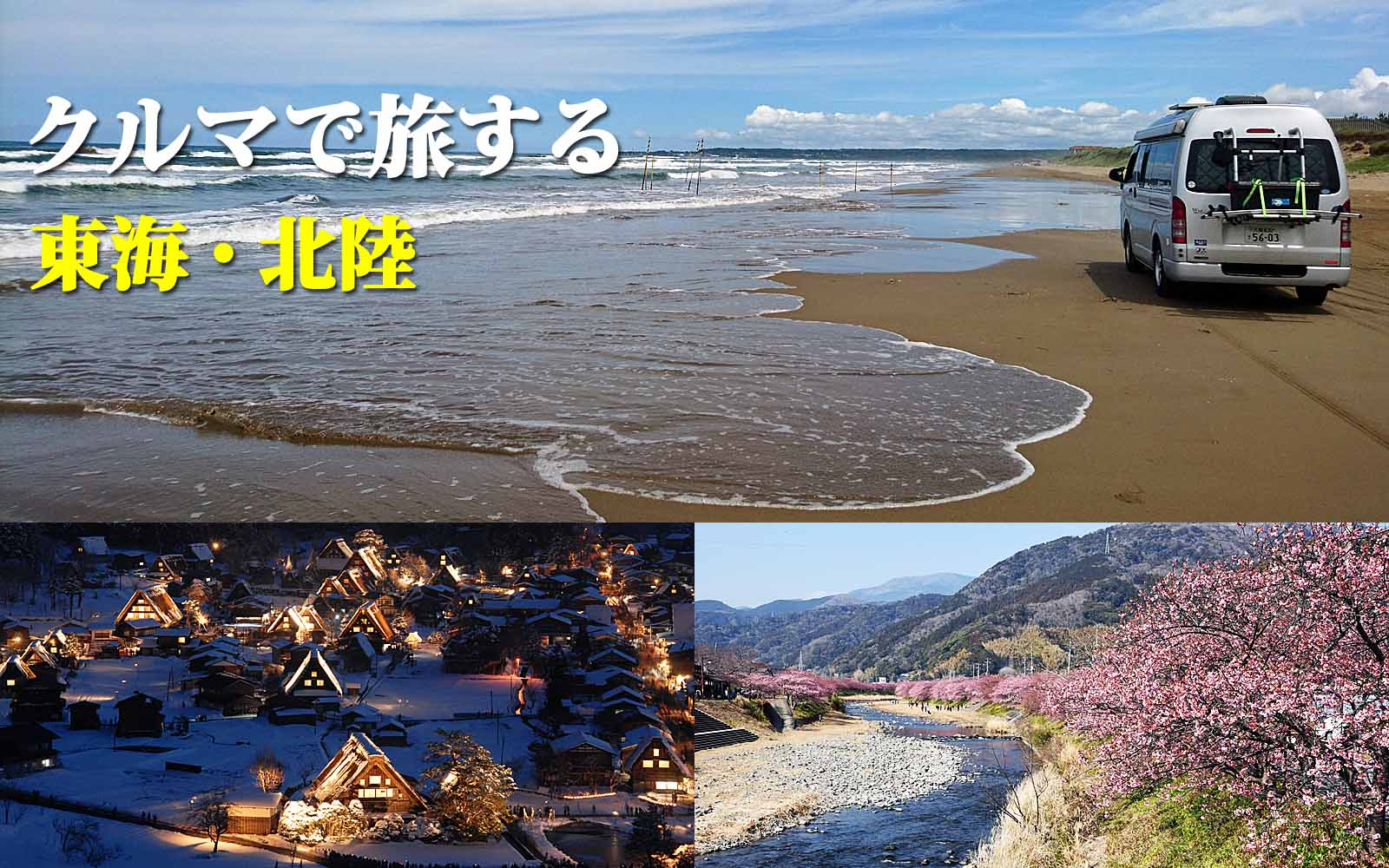 車中泊&クルマ旅ガイド<東海・北陸地方編>