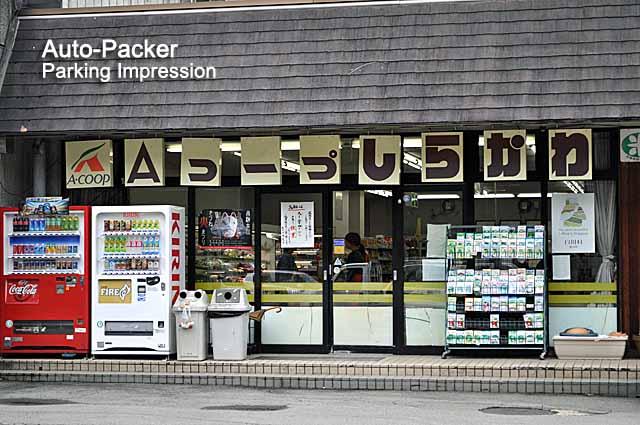 白川郷 スーパーマーケット