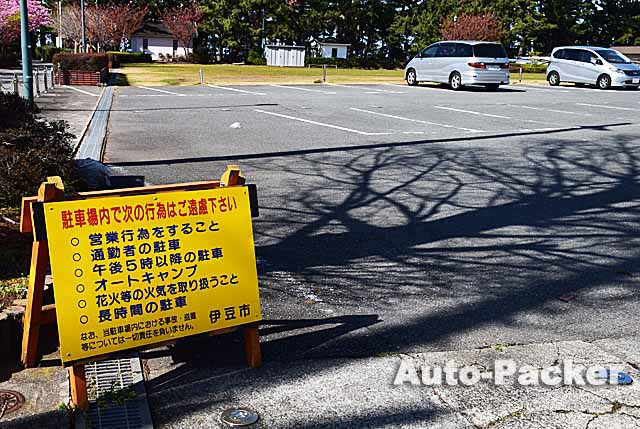 土肥温泉 市営無料駐車場