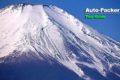 世界文化遺産「富士山」の登録理由と経緯を辿る